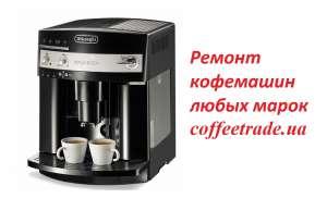 Ремонт кофеварок. Обслуживание кофемашин Киев - изображение 1