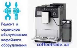 Ремонт кофейного оборудования, Киев. - изображение 1