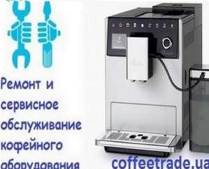 Ремонт кофемашин в Киеве. Ремонт кофемашины Mellita. - изображение 1
