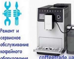 Ремонт кофемашин Киев. Чистка кофемашин Киев - изображение 1