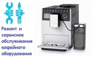 Ремонт кофемашин. Киев - изображение 1