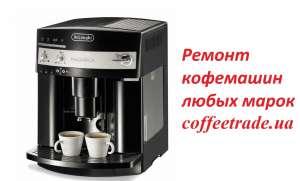 Ремонт кофемашин Delonghi, Saeco, Melitta, Phillips в Киеве - изображение 1