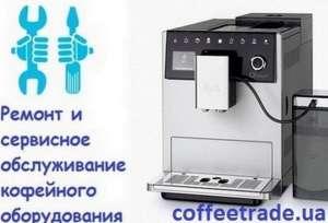 Ремонт кофемашин Saeco, Melitta, Rooma Киев. Обслуживание кофейных аппартов - изображение 1