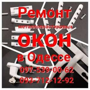 Ремонт металлопластиковых окон по низким ценам Одесса. - изображение 1