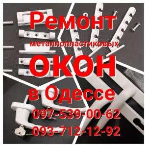 Ремонт окон. Замена фурнитуры окон ПВХ Одесса. - изображение 1