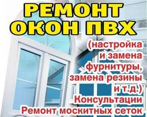 Ремонт окон и дверей в Одессе. - изображение 1