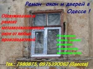 Ремонт пластиковых окон в Одессе. Консультация специалиста - изображение 1