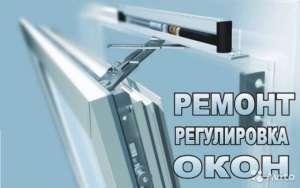 Ремонт пластиковых окон в Харькове - изображение 1