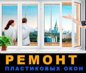 Ремонт пластиковых окон и фурнитуры в Одессе. - изображение 1