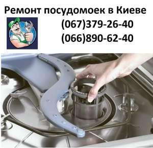 Ремонт посудомоечных машин любой сложности - изображение 1
