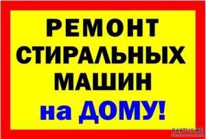 Ремонт стиральных машин автомат в Одессе - изображение 1
