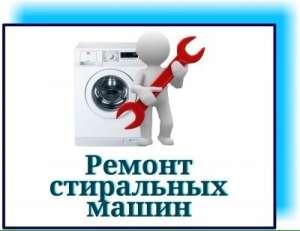 Ремонт стиральных машин Выкуп б/у стиральных машин Одесса. - изображение 1