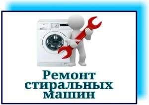 Ремонт стиральных машин. Одесса. Скупка стиральных машин Одесса. - изображение 1