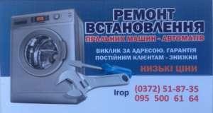 Ремонт стиральных машин Черновцы. - изображение 1