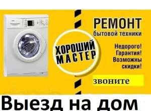 Ремoнт стиральных мaшин, холодильников, бойлеров, тв и др - изображение 1