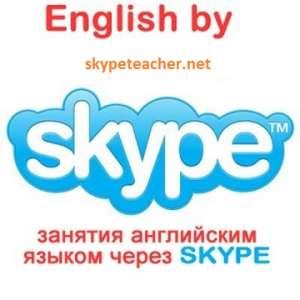 Репетитор английского языка онлайн по Скайп - изображение 1