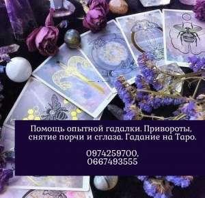 Решение проблем в браке. Избавление от зависимостей. Опытный маг в Харькове - изображение 1