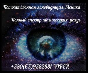 Решение проблем со здоровьем. Опытная ясновидящая в Харькове. - изображение 1