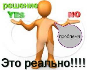 Решу ваши проблемы! - изображение 1