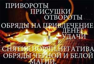 Ритуалы и обряды дистанционно. Таролог онлайн. Опытная ясновидящая. - изображение 1