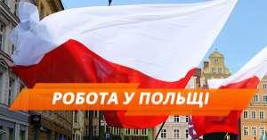 Робота в Польщі.Офіційно. Вакансії в Польщі 2019 - изображение 1