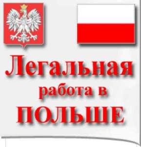 Робота в ПОЛЬЩІ. Бесплатные вакансии для Украинцев. Легальная «Работа в Польше» Workbalance - изображение 1