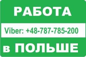 Робота в Польщі: «МОНТАЖНИК трубопроводів» - изображение 1