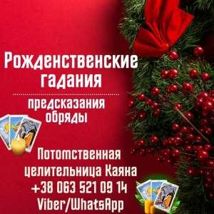 Рождественские гадания. Предсказание будущего. - изображение 1