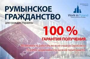Румынское гражданство - изображение 1