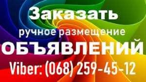 """""""РУЧНАЯ рассылка объявлений КИЕВ"""" - изображение 1"""