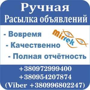 Ручная рассылка объявлений на доски Украины и всего мира - изображение 1