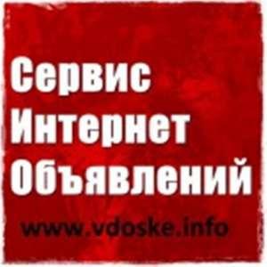 Ручная рассылка объявлений на ТОП-доски Украины и России. - изображение 1