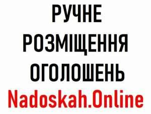 Ручне розміщення оголошень Вінниця. Замовити послугу - изображение 1