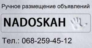 """Ручне розміщення оголошень, сервіс """"Nadoskah Online"""" - изображение 1"""