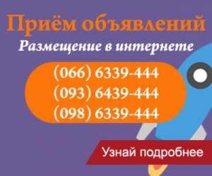 Ручное размещение объявлений на досках Украина - изображение 1