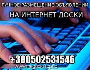 Ручное Размещение Объявлений (на интернет доски) - изображение 1