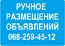Перейти к объявлению: Ручное размещение объявлений, реклама на досках объявлений Киев, размещение объявлений на досках, заказать размещение