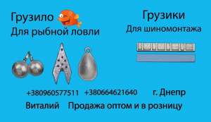 Рыболовные груза Винница. Продажа по Украине - изображение 1