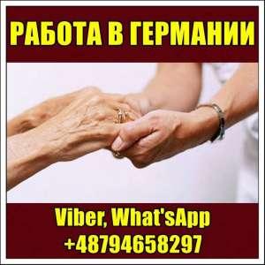 Рaботa в Гермaнии. Зaрплaтa до 1700€. Уход зa пожилыми людьми. - изображение 1