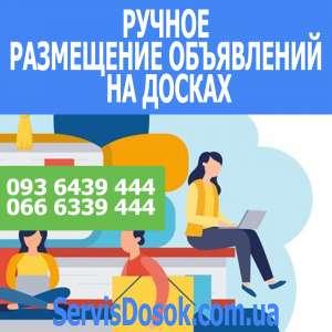 Сайт рассылки объявлений - ServisDosok - изображение 1