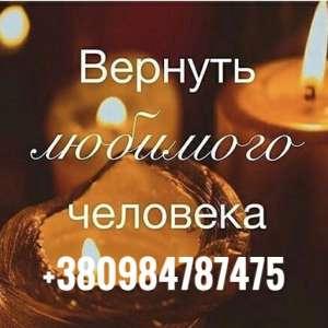 Самая лучшая гадалка в Украине Анжела. Приворот на любовь. - изображение 1