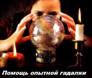 Самая опытная гадалка в Харькове. Мощный приворот любимого человека. - изображение 1
