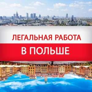 САНТЕХНИК. Работа в Польше. Вакансии от WorkBalance - изображение 1