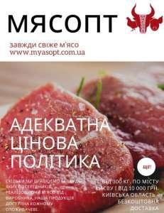 Свіже м'ясо кожного дня | Адекватна цінова політика - изображение 1