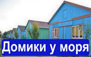 Сдам домики на Азовском море. Арабатская стрелка, п. Счастливцево. - изображение 1