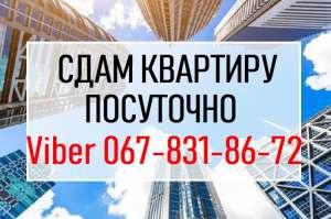 СДАМ Квартиру Посуточно Киев. 500 грн. Соломенский р-н - изображение 1