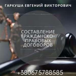 Семейный адвокат в Киеве. - изображение 1