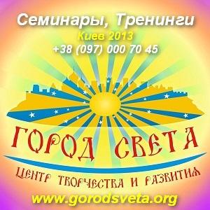 Семинар 2013 Академии Новой Женщины в Киеве - изображение 1