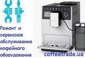 Сервисное обслуживание кофемашин Киев. - изображение 1