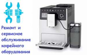 Сервисный ремонт кофемашин в Киеве. - изображение 1